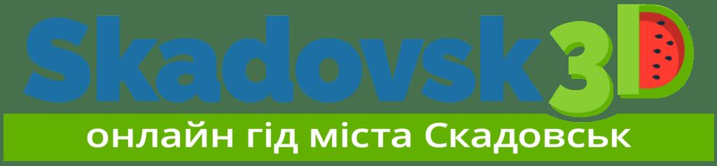 Відпочинок у Скадовську 2019